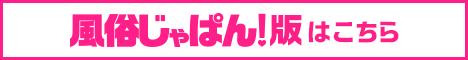 club-pretty クラブ・プリティー店舗詳細【風俗じゃぱん】